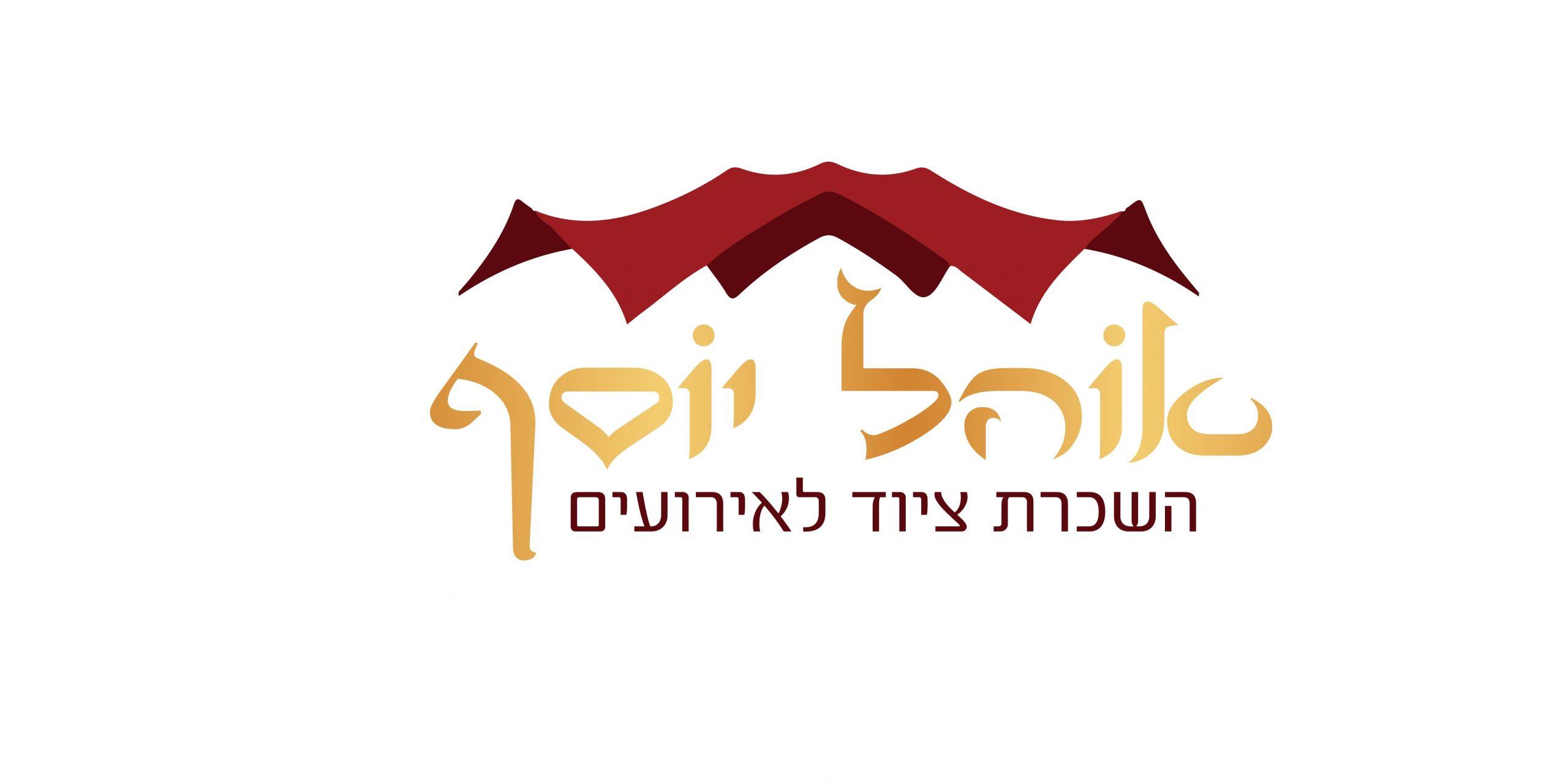 אוהל יוסף